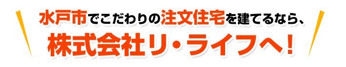 茨城県水戸市でこだわりの注文住宅を建てるなら【株式会社リ・ライフ】へ