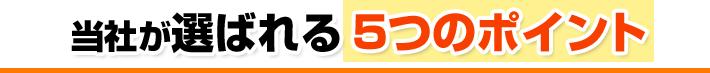 茨城県水戸市の注文住宅【株式会社リ・ライフ】が選ばれる5つのポイント